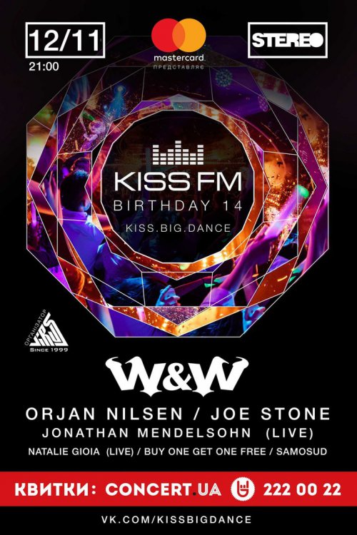 Фестиваль KISS FM Birthday 14 в Киеве, 12 Ноября 2016