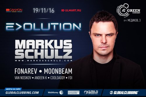 19 ноября - Evolution Festival @ A2 Green Concert (Санкт-Петербург)
